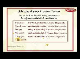 Learn Kannada Through English Lesson 13 Spoken Kannada