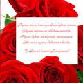 14 февраля поздравления любимой 190