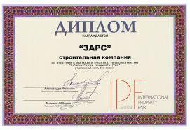 История строительной компании ЗАРС  Диплом international property fair Лучшая строительная компания года