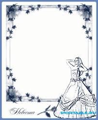 Свадебные рамки для жениха и невесты ru Портированные  Свадебные рамки для жениха и невесты