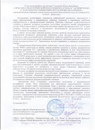 Прошедшие защиты диссертаций Федеральное государственное  Отзыв на автореферат д б н профессор И И Кривой