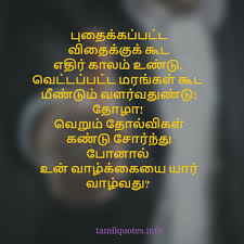 Motivational Quotes In Tamil Hd