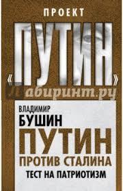 владимир сергеевич путин