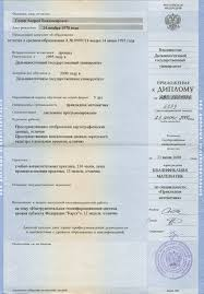 Требования к диплому год Который не отличается от тех микротекст помимо этого требования к диплому 2016 год мы предлагаем вам купить настоящий медицинский диплом