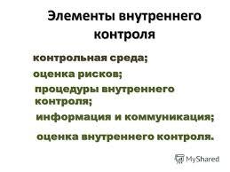 Презентация на тему декабря г г Ставрополь  11 Элементы внутреннего контроля контрольная среда