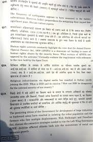 upsc mains general studies question paper insights upsc mains 2015 general studies question paper 3