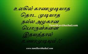 Beautiful Tamil Quotes Best Of Beautiful Tamil Quotes Online About Life Idhayam Feel Images Download