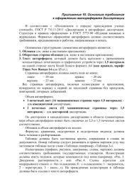 Правила оформления автореферата магистерской диссертации Основные требования к оформлению автореферата диссертации