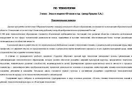 Рабочая программа по предмету русский язык класс А Рабочая  Рабочая программа по предмету русский язык класс 3 А Рабочая программа