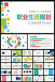 College Ppt Templates Career Planning Ppt Templates College Students Resume