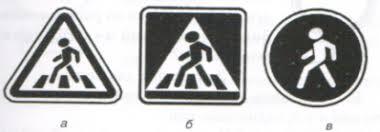 Контрольная работа по теме Основы безопасности личности  а знак на рис а б знак на рис б в знак на рис в г знаки на рис б и в