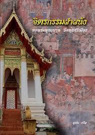 จิตรกรรมฝาผนัง หอพระพุทธบาท วัดทุ่งศรีเมือง by UBU Esan [Northeast  Thailand] Information - issuu