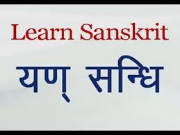 Learn Sanskrit Grammar Yan Sandhi