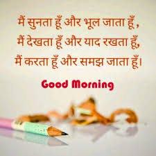Good Morning Quotes Hindi Images Best Of Good Morning Image In Hindi 24 Morning Quotes Pictures Photo