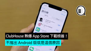 ClubHouse hits the top spot in the App Store download list! Not launching  Android or this reason? – 6Park News En