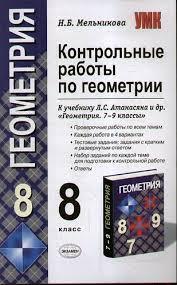 Контрольные работы по геометрии класс к учебнику Л С  Купить Мельникова Н Б Контрольные работы по геометрии 8 класс к