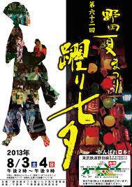 野田夏まつり躍り七夕ポスター2013 スペック総合デザイン