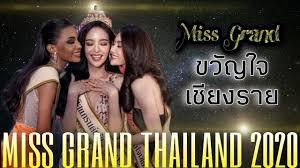 Miss Grand ขวัญใจเชียงราย 2020 | MadameKxBeautyPageant - YouTube