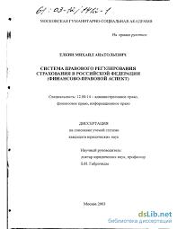 правового регулирования страхования в Российской Федерации  Система правового регулирования страхования в Российской Федерации Финансово правовой аспект