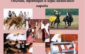 Традиции Казахского Народа Кратко Казахские обычаи и традиции и игры казахского народа