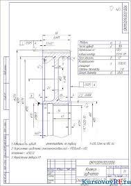 Курсовая разработка конструкции редуктора Чертеж вал шестерня деталь Чертеж колесо зубчатое деталь