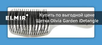 Щетка <b>Olivia Garden iDetangle</b> Fine Hair (ID-FH/007278) купить ...