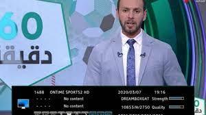 frequency تردد قناة اون تايم سبورت 1- 2 on time sport الناقلة مباراة الأهلي  والزمالك نصف نهائي كأس مصر - إقرأ نيوز