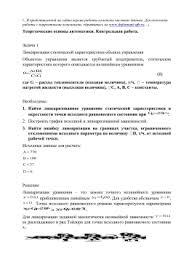 Контрольные работы по теории вероятности и математической  Теоретические основы автоматики Контрольная работа Задача 1 Линеаризация статической характеристики объекта управления