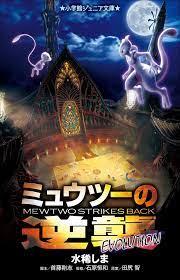 Phim Pokémon: Mewtwo Phản Công Tiến Hóa (Full tập) | Pokémon Movie 22:  Mewtwo Strikes Back Evolution (2019)