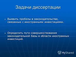 Презентация на тему Белорусский Государственный Университет  10 Задачи диссертации
