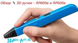 Обзор ✒️ <b>3D ручек</b> - RP800a и RP600a - YouTube