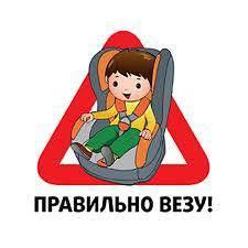 Чериковское ОГАИ с 18 по 24 августа проводит акцию «Маленький пассажир – большая ответственность!»