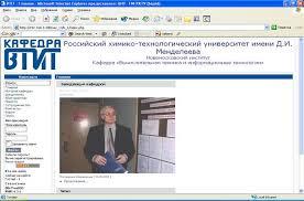 Дипломная работа Разработка web сайта для кафедры Вычислительная  Главная страница web сайта