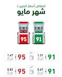 أرامكو تعلن أسعار البنزين الجديدة في السعودية لشهر مايو 2020