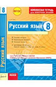 Книга Русский язык класс Комплексная тетрадь для контроля  Русский язык 8 класс Комплексная тетрадь для контроля знаний
