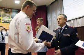 полицейских получили дипломы о высшем юридическом образовании