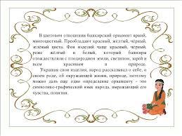 Башкирские Сэсэны Реферат