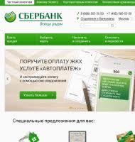 дипломная Ратео Дипломная Маркетинговая деятельность кредитных организаций на примере ОАО Сбербанка России