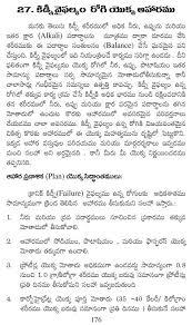 Kidney Patient Diet Chart In Telugu