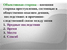 Разработка урока и презентация на тему Состав преступления  слайда 10 Объективная сторона внешняя сторона преступления состоящая в общественно о