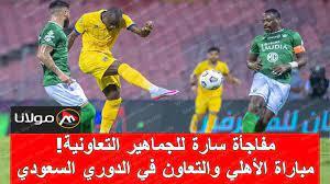 موعد مباراة الأهلي والتعاون والقنوات الناقلة في الدوري السعودي للمحترفين -  بوابة مولانا
