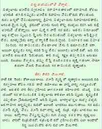 short essay on christmas festival in telugu