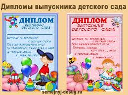 Грамоты для выпускного в детском саду интернет магазин mf stalker ru  британские размеры одежды для детей