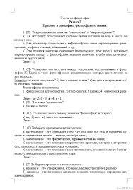 Ответы на итоговый тест по философии Тесты Банк рефератов  Ответы на итоговый тест по философии 06 01 13