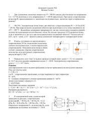 Контрольная работа № Постоянный электрический ток  Контрольная работа №6 Постоянный электрический ток Домашнее задание №4 Физика 8 класс 1 Две одинаковые