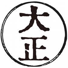 「大正漢字」の画像検索結果