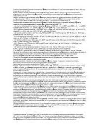 Проблемы и перспективы развития малого бизнеса в России диплом по  Перспективы развития тэк в России реферат по экономике скачать бесплатно топливно энергетический комплекс РФ Возобновляемые гидроэлектростанция