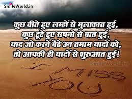 miss you yaar hindi love shayari with images