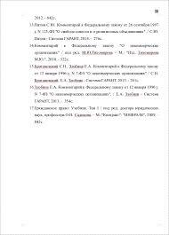 Гражданское право и процесс Курсовая только для тебя дорогой   Библиографический список курсовой работы по гражданскому праву ВЗФЭИ