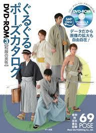 ぐるぐるポーズカタログdvd Rom3 和服の男性 マール社編集部 本
